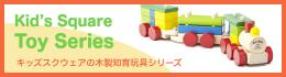 Kid's Square Toy Series キッズスクウェアの木製知育玩具シリーズ