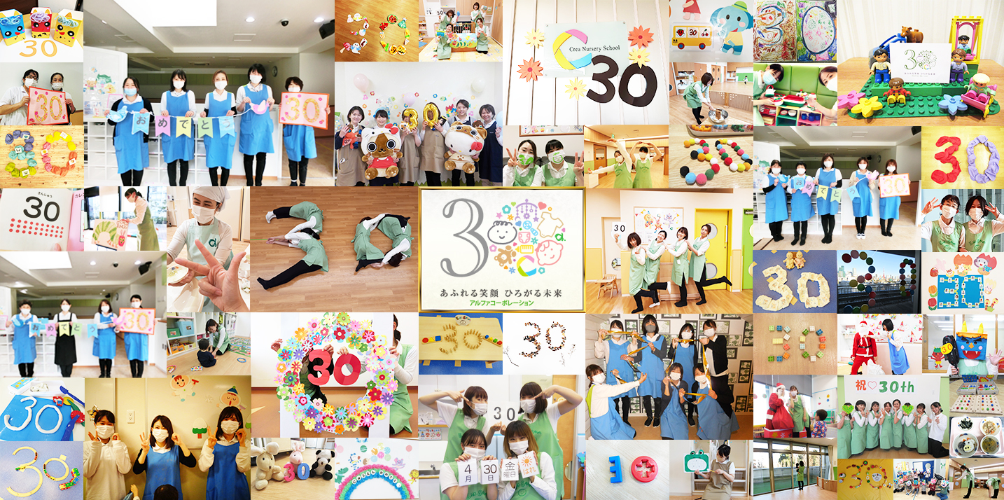 Happy 30th Anniversary! by 30th project