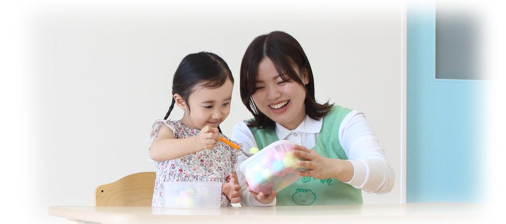 お子さまと保護者様に寄り添い、子育てを応援します。
